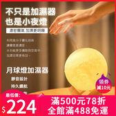 月亮燈 加濕器 3D立體 月球燈 香氛燈 香薰機 夜燈 檯燈 家用 靜音 臥室學生宿舍 神器 空氣淨化
