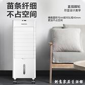 空調扇制冷風扇單冷氣扇水冷風機家用宿舍神器制冷小型空調