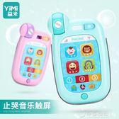 寶寶玩具電話機手機嬰兒童早教益智力音樂1-3歲0小孩6-12個月男女   草莓妞妞