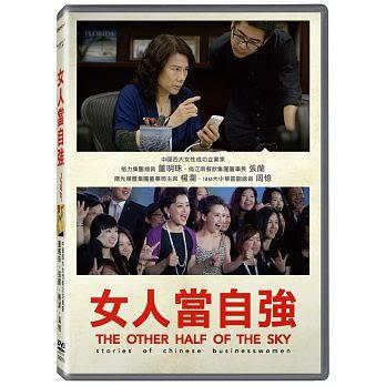 女人當自強 DVD THE OTHER HALF OF THE SKY 免運 (購潮8)