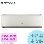 【格力】3.6KW 5-7坪 R410A變頻單冷一對一《GSDR-36CO/I》1級省電 壓縮機10年保固
