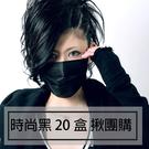 台灣製造-黑色口罩 40片*20盒  團購價   南丁格爾 口罩專家