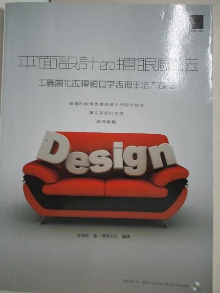 【書寶二手書T1/電腦_KIF】平面設計的搶眼魔法:千變萬化的標題文字表現手法大創意_全相炫