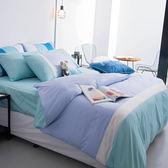 OLIVIA【素色英式簡約 淺藍 白 粉藍】標準雙人(6x7尺)薄被套 100%精梳純棉 單品賣場 台灣製