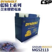【DYNAVOLT 藍騎士】MG52113 機車電瓶電池(12V)