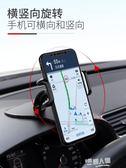 車載手機支架儀表臺卡扣式車用手機架手機夾子多功能導航支撐架 9號潮人館