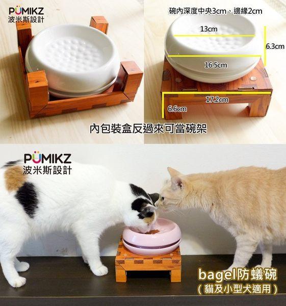 ☆國際貓家,超實用防蟻功能☆Bagel精緻陶瓷防蟻貓食碗