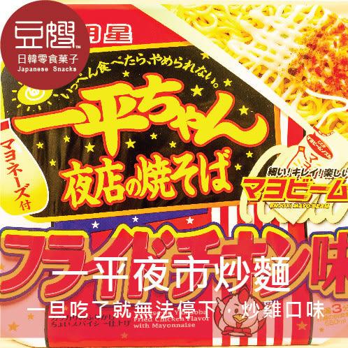 【豆嫂】日本泡麵 明星 一平夜店炒麵 宵夜推薦(多口味)