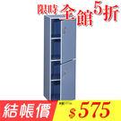 【悠室屋】四格二門書櫃 組合櫃 收納櫃 優雅藍色 置物便利