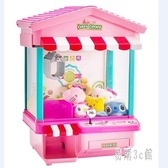 抓娃娃機迷你玩具家用小型夾公仔機夾糖果機扭蛋機玩具 CJ1464『易購3c館』