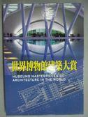 【書寶二手書T2/建築_ZGF】世界博物館建築大賞_朱利亞‧卡明