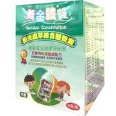 黃金體質 粉光蟲草綜合營養素3gX60包 【德芳保健藥妝】