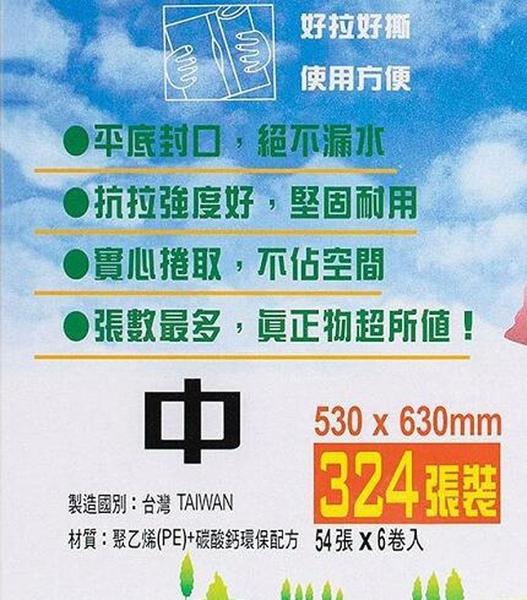 [COSCO代購] CA11763 臺塑清潔袋20公升/6捲各54入 TRASH BAG SIZE M