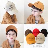 男童棒球帽春夏女童嬰兒寶寶兒童帽子戶外遮陽太陽帽薄款鴨舌防曬