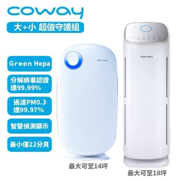 Coway 組合購 抗敏+抗菌空氣清淨機 AP-1216L + AP-1009CH (居家守護! 大+小雙機組)