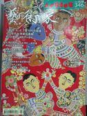 【書寶二手書T2/雜誌期刊_NAF】藝術家_346期_素人的靈視-國際界外藝術等