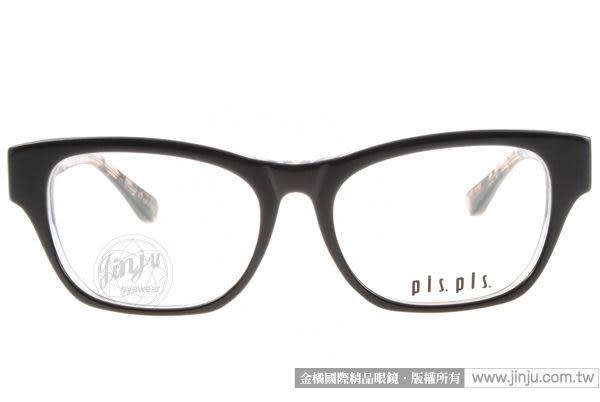 【金橘眼鏡】pls.pls.眼鏡 備長炭#BINCHO02 C02 黑-棕 (免運)