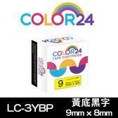 【COLOR 24】for EPSON LC-3YBP / LK-3YBP 黃底黑字相容標籤帶(寬度9mm) /適用 LW-K400/LW-200KT/LW-220DK
