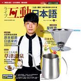 《Live互動日本語》互動光碟版 1年12期 贈 304不鏽鋼手沖咖啡2件組