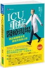 ICU重症醫療現場:熱血暖醫陳志金 勇敢而發真心話【城邦讀書花園】