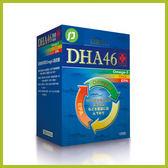 DHA46 深海魚油軟膠囊 1盒
