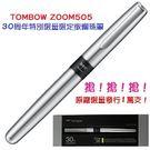 TOMBOW ZOOM505 30周年紀念限量版0.5mm鋼珠筆
