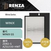 【南紡購物中心】RENZA濾網 適用WINIX ZERO-S AZSU330-HWT 可替換WINIX GS HEPA活性碳 濾芯 耗材