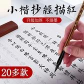 宣紙心經手抄本毛筆小楷字帖書法專用套裝練習紙佛經抄經本作品紙 快速出貨
