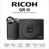 RICOH GR III  GR3 3代 富堃公司貨  ★24 期免運★  WiFi NFC APS-C 薪創