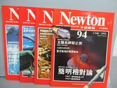 【書寶二手書T1/雜誌期刊_PAB】牛頓_94~98期間_共4本合售_簡明相對論