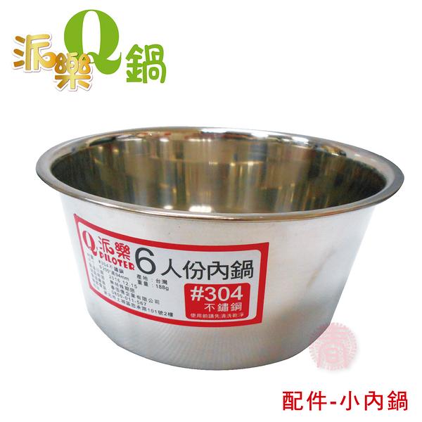 派樂 304不銹鋼全功能料理電鍋-6人份專用小內鍋 (1入) 通過SGS食品級18/8材質測試