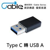 【Cable】USB A公 轉 TYPE C母 轉接頭