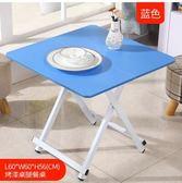 桌子折疊靠邊站餐桌簡易家用小戶型2人4人擺攤便攜正方形小飯桌LX曼莎時尚