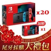 尾牙採購大禮包 任天堂 NS Switch 公司貨紅藍主機 電力加強版 20台 再送贈品(贈品規格處選擇)