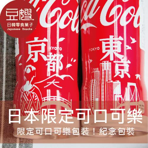 【豆嫂】日本飲料 日本限定設計 可口可樂曲線瓶(多款式)