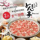 Don-tei壽喜燒上極鍋物2人國產梅花豚吃到飽+無酒精飲料暢飲