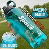 超大容量塑料水杯男便攜戶外運動健身水壺水瓶【步行者戶外生活館】