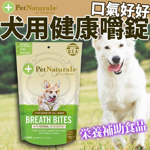 【培菓幸福寵物專營店】保健週活動)PetNaturals 美國寶天然健康犬-口氣好好60粒