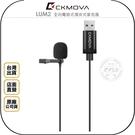 《飛翔無線3C》CKMOVA LUM2 全向電容式領夾式麥克風◉公司貨◉USB接頭◉線長2m◉電腦收音◉PC/MAC