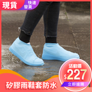 24H現貨-雨鞋套 矽膠雨鞋套防水 加厚耐磨底橡膠防滑雨鞋套 店慶降價