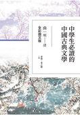 中學生必讀的中國古典文學 曲(明~清)【全彩圖文版】