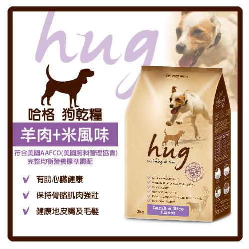 【力奇】Hug 哈格 犬糧 狗糧-羊肉+米風味 2kg-300元 超取限2包【符合美國AAFCO完整營養】(A001C02)