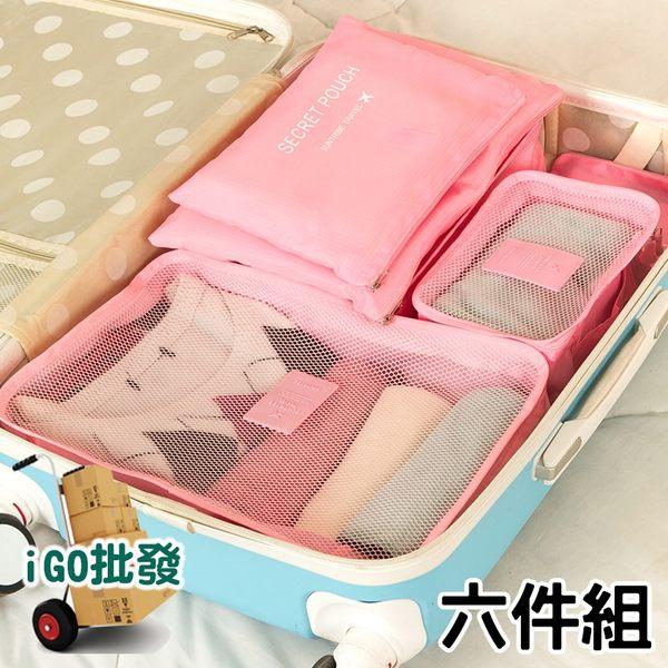 ❖限今日-超取299免運❖ 旅行收納六件組 收納袋 6件組 整理袋 盥洗包 分裝袋 出國旅遊【B00050】