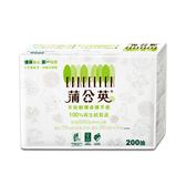 【蒲公英】 200抽 環保三折式擦手紙(1箱20包)