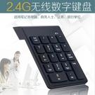 無線2.4G電腦數字鍵盤USB外接財務會計辦公收銀行密碼股票小鍵盤 智慧 618狂歡