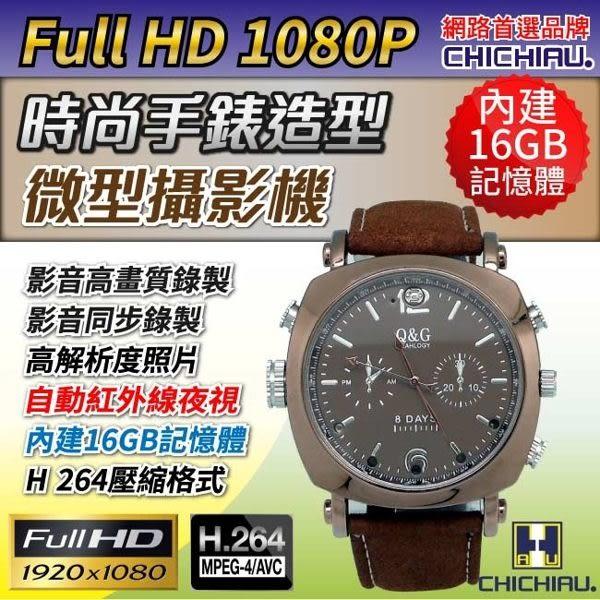 桃保科技@【CHICHIAU】1080P偽裝防水皮帶款手錶16G夜視微型攝影機/影音記錄器B2