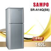 【SAMPO聲寶】140L經典品味雙門冰箱SR-A14Q(S6) 典雅銀 ★ 含基本安裝+舊機回收