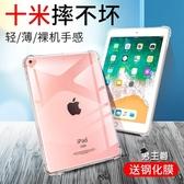 iPad保護套 蘋果pro11寸mini4硅膠air2防摔9.7寸2017平板電腦10.5軟殼 快速出貨