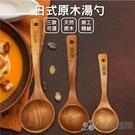 【珍昕】日式原木湯勺 ~3款可選(大款約26.5x8cm/中款約22.5x7cm/小款約18x6cm)/湯勺/原木湯勺