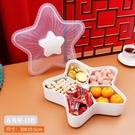 過新年糖果盒瓜子盤創意現代客廳茶幾家用分格帶蓋堅果零食干果盤 怦然心動